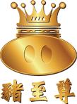 豬至尊 Logo